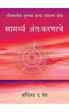 """The Power of the Heart"""" (Marathi)"""