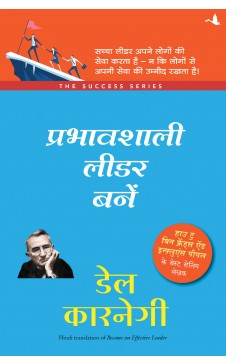 Prabhavshali Leader Bane (Hindi Edition of -Become an Effective Leader)