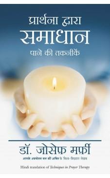 Prarthana Dwara Samadhan Pane ki Takneek (Hindi edn of Techniques in Prayer Therapy)