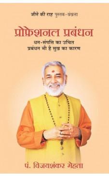 PROFESSIONAL PRABANDHAN ( Hindi)