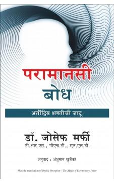 Psychic Perception (Marathi)