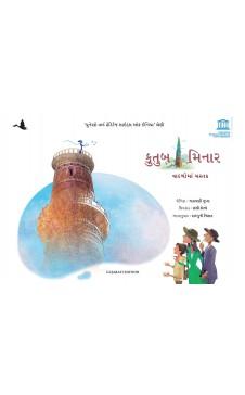 Qutub Minar: Head in the Clouds (Gujarati)