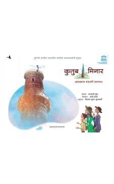 Qutub Minar: Head in the Clouds (Marathi)