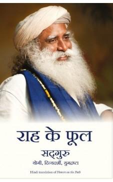 Rah ke phool (Hindi translation of Flowers of the Path)