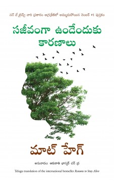 Reasons to Stay Alive (Telugu)