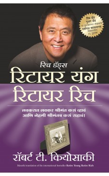 Retire Young Retire Rich (Marathi)