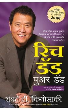 RICH DAD POOR DAD (Marathi)