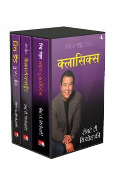 Rich Dad Classics -Box Set (Hindi)