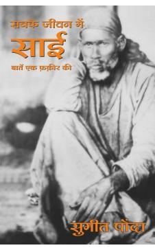 Sabke Jeewan Main Sai (Hindi)