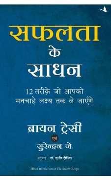 SAFALTA KE SADHAN (Hindi translation of 'Success Recipe')