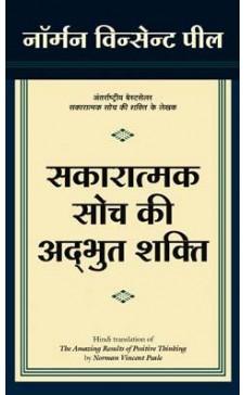 SAKARATMAK SOCH KI ADBHUT SHAKTI (Hindi edn of The Amazing Results of Positive Thinking)