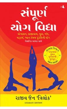 Sampoorn Yog Vidya (Gujarati)