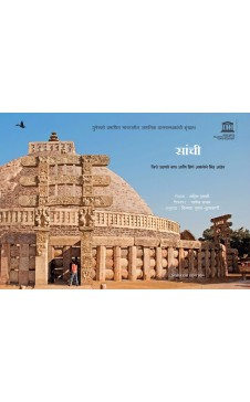 Sanchi: Where Tigers Fly and Lions Have Horns (Marathi)