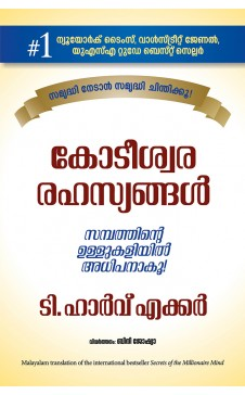 Secrets of the Millionaire Mind (Malayalam)