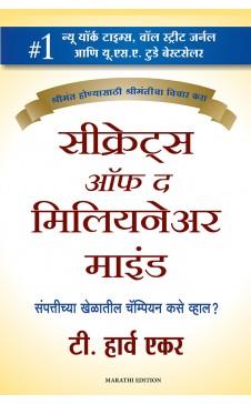 Secrets of the Millionaire Mind (Marathi)