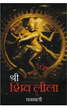 Devi Vanamali's Sri Shiv Lila (Hindi)