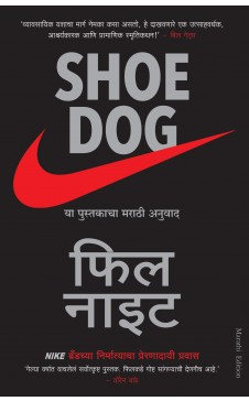 Shoe Dog: A Memoir by the Creator of NIKE (Marathi)