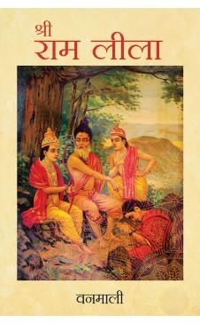 Devi Vanamali's Sri Ram Lila