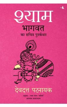 Shyam: Bhagvata ka Sachitra Punarkathan