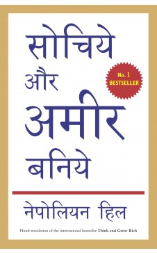 SOCHIYE AUR AMIR BANIYE (Hindi edn of Think and Grow Rich)