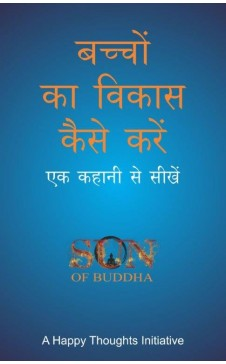 Bacchon ka vikas kaise karain (Son of Buddha)