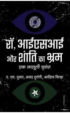 Raw, ISI aur Shanti ka Bhram: Ek Jasusi Vratant (Hindi Ed. Of The Spy Chronicles: RAW, ISI & the illusion of peace)