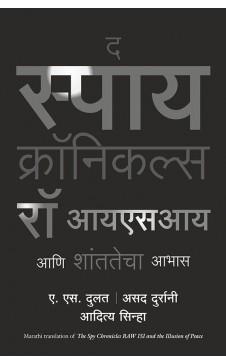 SPY CHRONICLES (Marathi)