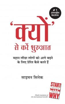 'Kyun' se karain shuruaat (Hindi Edition of Start With Why)