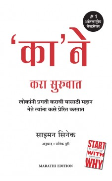 Start With Why (Marathi)