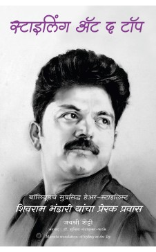 Styling at the Top (Marathi)