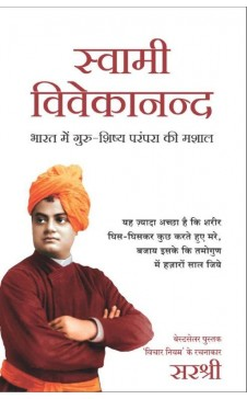 Swami Vivekananda Biography (Hindi)