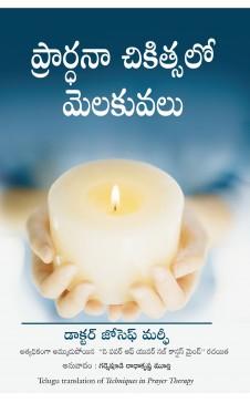Techniques in Prayer Therapy (Telugu)