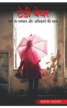 Teddy Bear (Hindi)