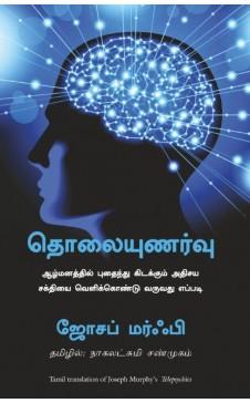 Telepsychics (TAMIL)