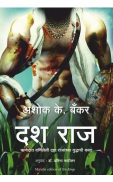 Ten Kings (Marathi)