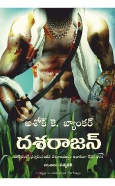 Ten Kings (Telugu)