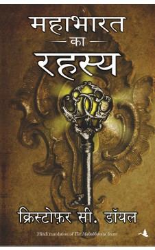 Mahabharat Ka Rahasya