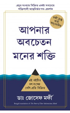 The Power of Your Subconscious Mind (Bengali)