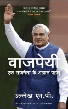 Vajpayee:Ek Raajneta ke Agyaat Pehlu (Hindi  translation of 'The Untold Vajpayee')
