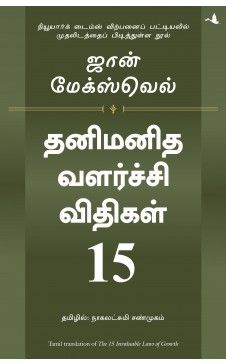15 Invaluable Laws of Growth (Tamil)