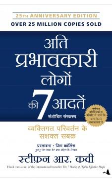 ATI PRABHAVKARI LOGON KI 7 ADATEIN (Hindi edition of 'The 7 Habits of Highly Effective People'