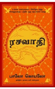 The Alchemist (Tamil)