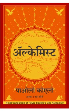The Alchemist (Hindi)