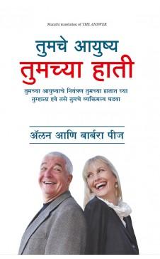 The Answer (Marathi) by Allan & Barbara Pease