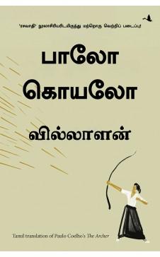 The Archer (Tamil)