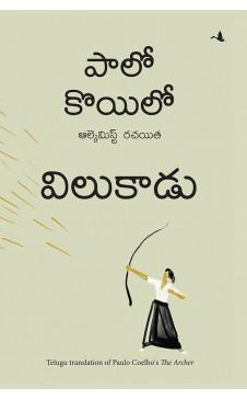 The Archer (Telugu)
