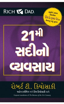 The Business of the 21st Century (Gujarati)