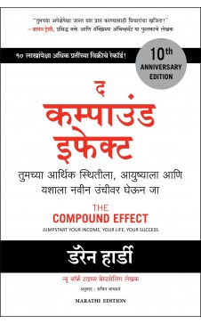 The Compound Effect (Marathi)