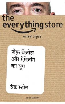 The Everything Store: Jeff Bezos aur Amazon ka Yug (Hindi)