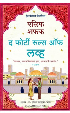 The Forty Rules of Love (Marathi)